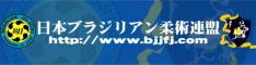 日本ブラジリアン柔術連盟JBJJF
